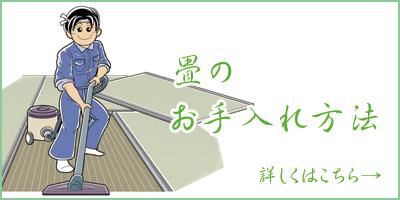 畳のお手入れ方法